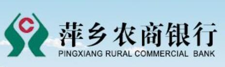 萍鄉農商銀行